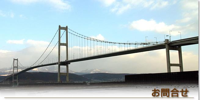 お問合せ|北海道土木技術会 鋼道路橋研究委員会