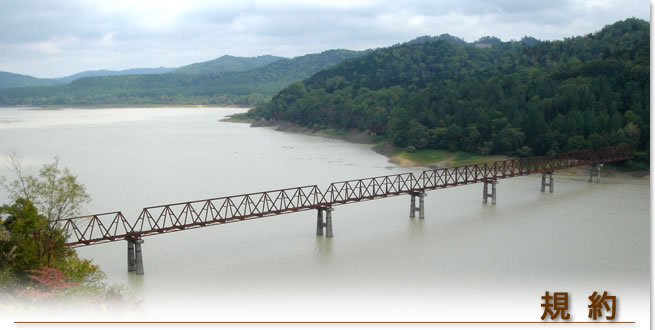 規約|北海道土木技術会 鋼道路橋研究委員会