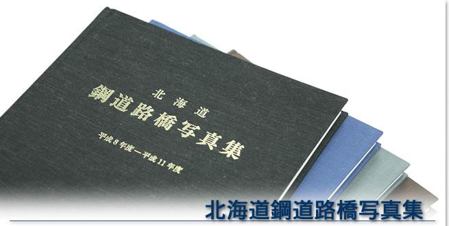 北海道鋼道路橋写真集|北海道土木技術会 鋼道路橋研究委員会