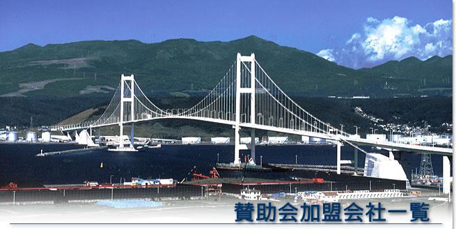 参助会加盟会社一覧|北海道土木技術会 鋼道路橋研究委員会