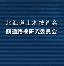 北海道土木技術会 鋼道路橋研究委員会